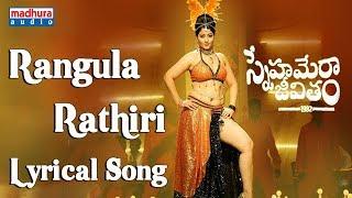 Rangula Raathiri Full Song With Lyrics - Snehamera Jeevitham Movie | Siva Balaji | Sunil Kashyap