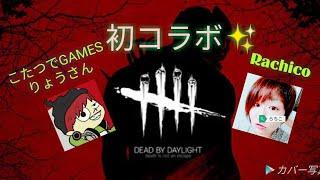 【PS4版】Dead by Daylight ~ 98 こたつでGAMESのりょうさんと初コラボ♪