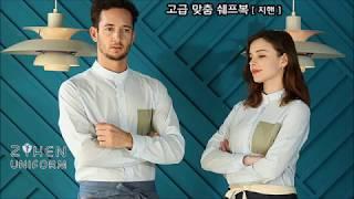 국내제작 고급쉐프웨어 셔츠제작 맞춤단체복 [지핸유니폼]
