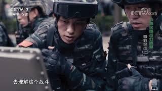 《中国武警》 20190602 雪豹突击(上集)| CCTV军事