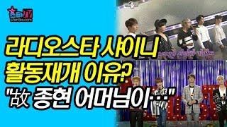 """'라디오스타' 샤이니(SHINee), 활동 재개 이유? """"故 종현 어머님의 말씀 덕분…"""