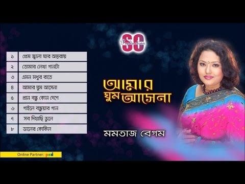 Momtaz - Amar Ghum Asena | Bangla Audio Album | SCP