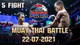รวมไฮไลท์ คู่มวยสุดมันส์ ในรายการ Muay Thai Battle #Max Muay Thai วันที่ 22 กรกฎาคม 2564