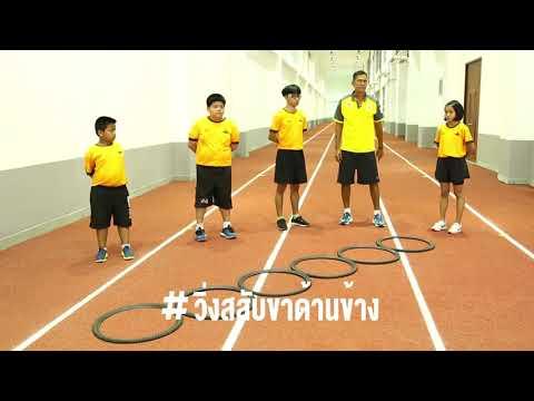 สื่อการสอนกีฬากรีฑาขั้นพื้นฐาน กรมพลศึกษา Ep.8