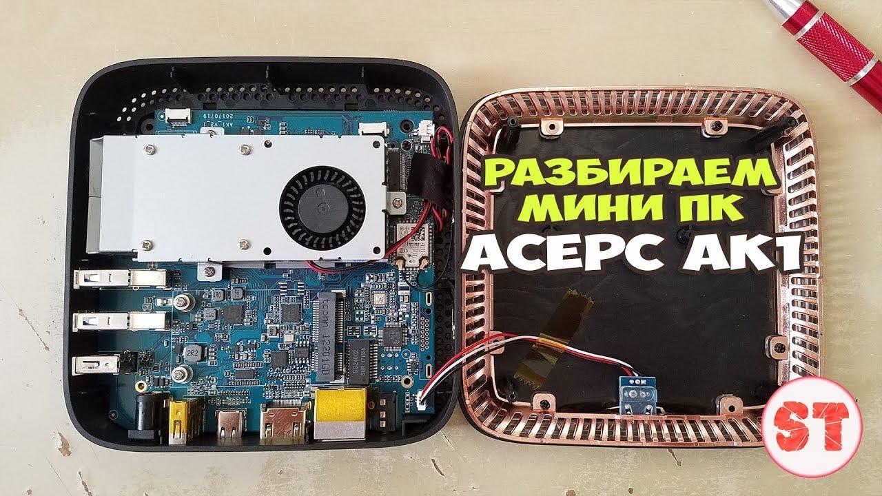 Разбираем Мини ПК ACEPC AK1  Шаманим с системой охлаждения