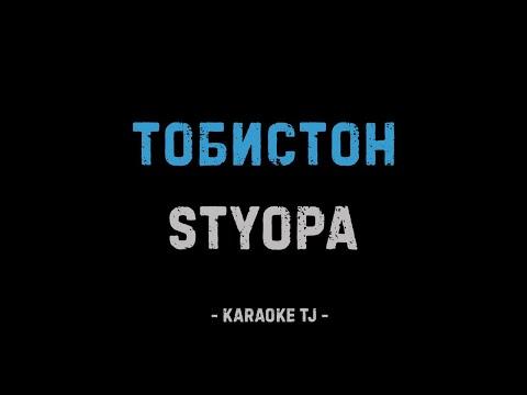 STYOPA - ТОБИСТОН (КАРАОКЕ, МИНУС)