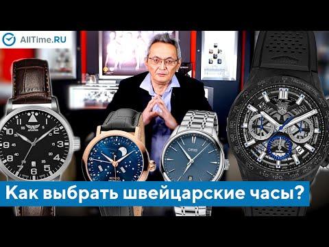 Как выбрать первые швейцарские часы? Какие первые швейцарские часы купить?