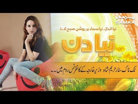 Tik Tok star Hareem Shah wazir e kharja ke conference room mein mamla kya hai