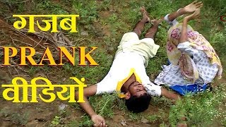 New Whatsapp Funny Video |  Latest Funny Videos | Best Indian Funny Vodeo