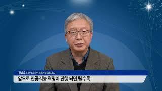 강남훈 기본소득국민운동본부 공동대표 축사