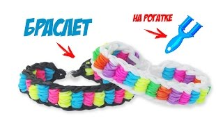 браслет ПЕРЕКАТЫ из резинок на рогатке без станка | Bracelet Rainbow Loom