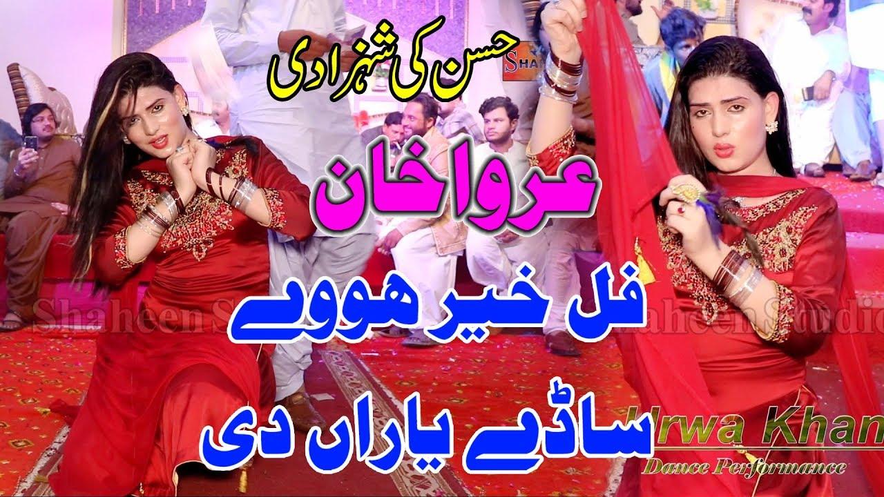 Download Full Khair Howay Saday Yaaran Di   Urwa Khan   Saraiki Dance 2020   Shaheen Studio
