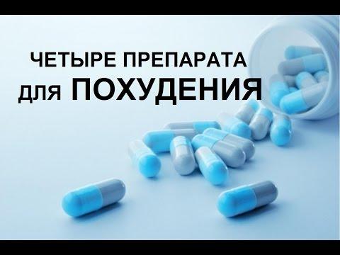 Четыре препарата для похудения