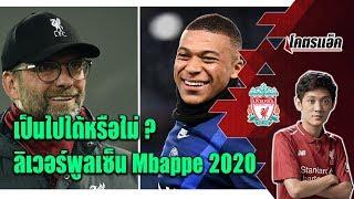 เป็นไปได้ไหม? ลิเวอร์พูล เซ็น Mbappe ปี 2020 l โคตรแอ็ค ทอล์ค