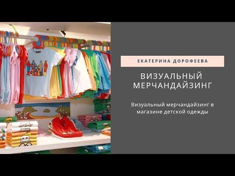 ВМ в магазине детской одежды. Прямой эфир Instagram 05.04.2019
