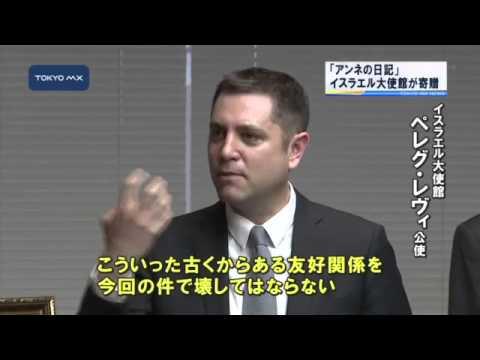日本とイスラエルの関係
