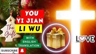YOU YI JIAN LI WU - GIFT FROM GOD [ Guitar Instrumental ]