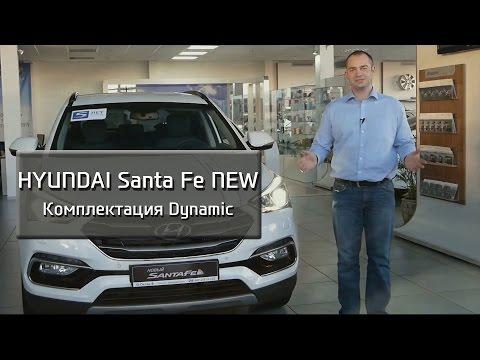 Новый Santa Fe Комплектация Dynamic