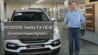 Новый Santa Fe –Комплектация Dynamic