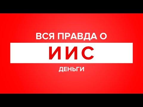 Вся правда о ИИС. Индивидуальный Инвестиционный Счет.
