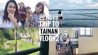台南行 TRIP to Tainan|Vivi's summer VLOG#2