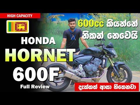 HONDA Hornet 600 Full Review In Sinhala | Sri Lanka