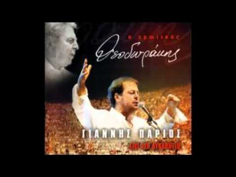 Giannis Parios - An Thimithis To Oneiro Mou (live)