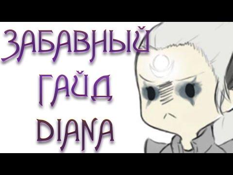 видео: Забавный Гайд на diana - Привосходство луны [sailor moon]