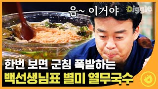 [#집밥백선생1] 간장, 식초, 설탕, 그리고 열무 김…