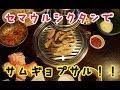 【韓国】セマウルシクタンでサムギョプサル食べてみた!