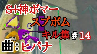 【S+神ボマー】ボムキル集#14 ヒバナ(kill collection)(S…