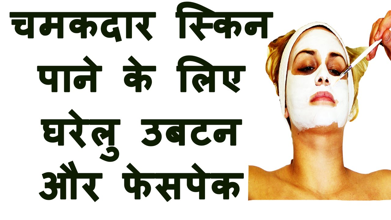 Glowing Skin Naturally In Hindi