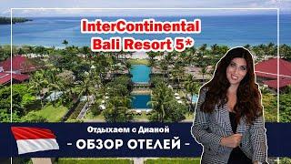 Intercontinental Bali один из лучших отелей на БАЛИ на первой линии на ДЖИМБАРАНЕ