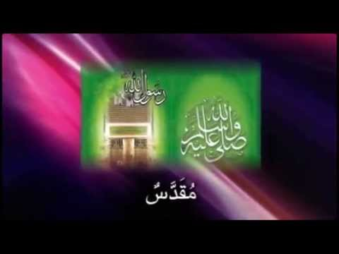 Darood e TAJ   As seen on noor tv 2013