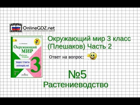 Задание 5 Растениеводство - Окружающий мир 3 класс (Плешаков А.А.) 2 часть