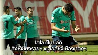 ไฮไลท์ฟุตบอลไทยลีก ระหว่างสโมสรเชียงรายฯ 2 - 1 สโมสรเอสซีจีเมืองทองฯ : 18.11.2020