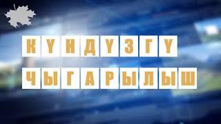 """Атамбаев: """"КАМАКТАН КОРКПОЙМ""""-деди"""