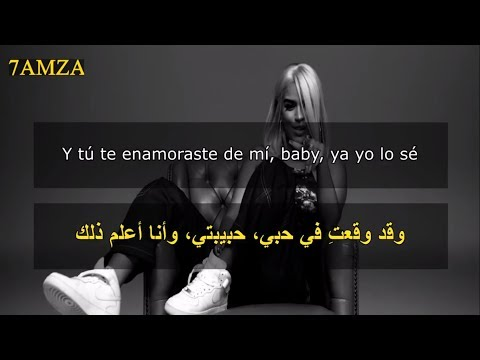 Karol G, Anuel Aa - Culpables مترجمة عربي