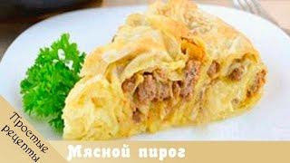 Рецепты пирогов с мясом. Вкусный и быстрый мясной пирог.