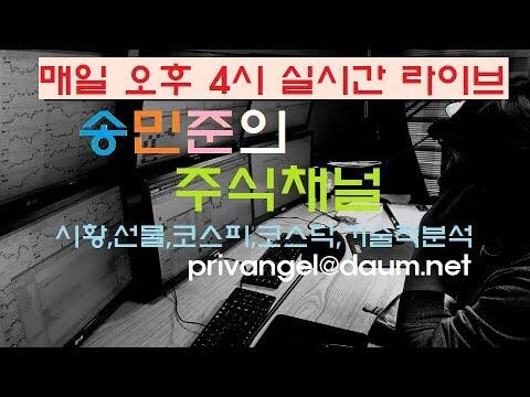 2018년2월13일 장마감 시황 실시간 방송 LIVE