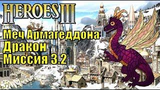 Герои III, Дракон, Меч Армагеддона, Кампания (миссия 3.2)