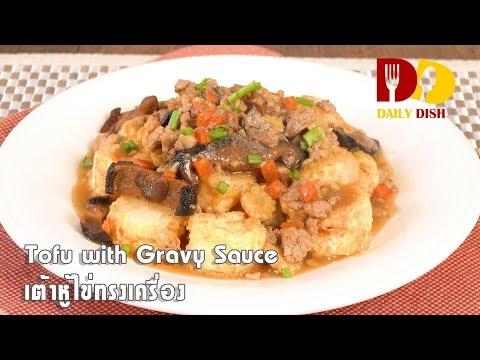 Tofu with Gravy Sauce | Thai Food | เต้าหู้ไข่ทรงเครื่อง - วันที่ 31 Mar 2019
