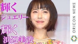 チャンネル登録:https://goo.gl/U4Waal 女優の浜辺美波(18)が、各年...