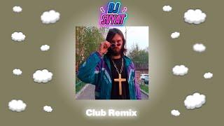 Павел Сатаненко - Господь Господь Иисус Христос (DJ SVYAT Remix) | Club Remix