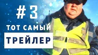 Парни со стволами (Русский трейлер) | UNtrailers (ВЫПУСК 3)