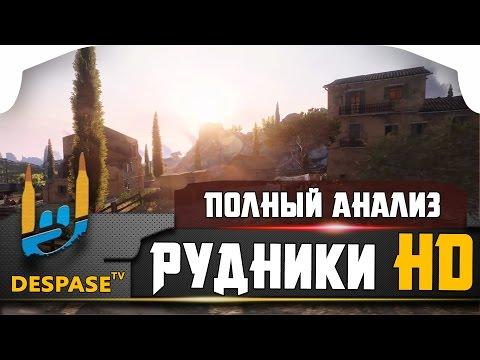 РУДНИКИ в HD ◄  ПОЛНЫЙ АНАЛИЗ ИЗМЕНЕНИЙ ◄  HD КАРТЫ WOT