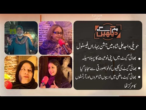 "HUM DEKHEIN GEY | Program with ""Zinda Dilan-e-Lahore"" 