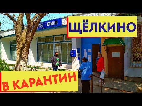 ЩЁЛКИНО, Крым, в карантин (апрель - '20)