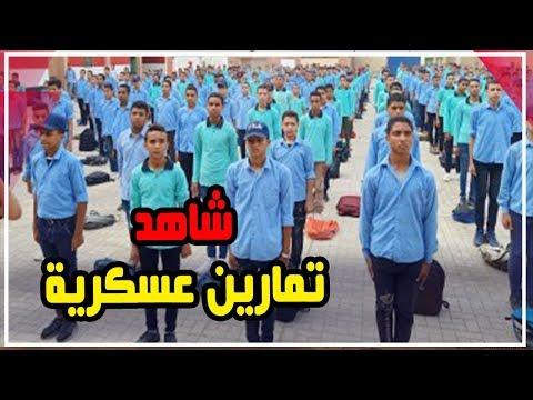 طلاب الثانوية الفنية يؤدون تمارين التربية العسكرية  - 11:55-2019 / 10 / 16