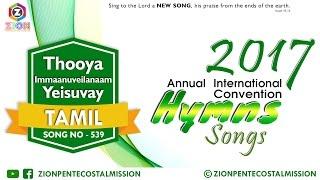 TPM Songs | 2017 |  Tamil | Thooya Immaanuveilanaam | 539 | The Pentecostal Mission